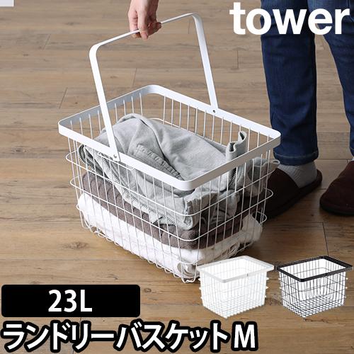 ランドリーワイヤーバスケット タワー M【もれなく送料無料の特典】 おしゃれ