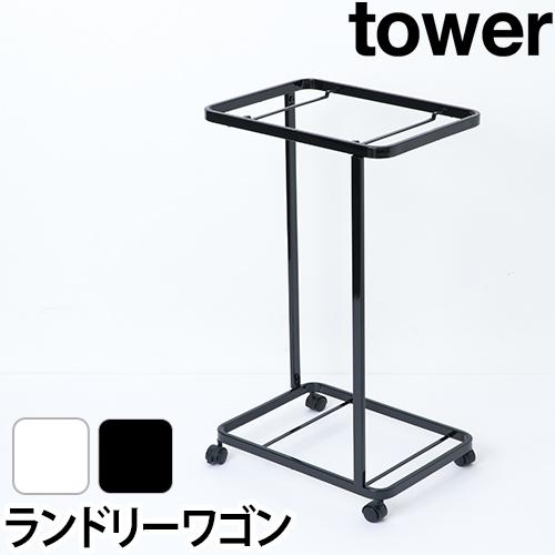 ランドリーワゴン タワー2段【もれなく送料無料の特典】 おしゃれ