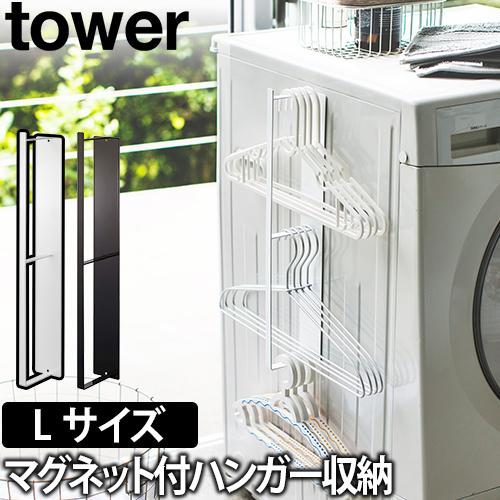 tower マグネット洗濯ハンガー収納フック L おしゃれ