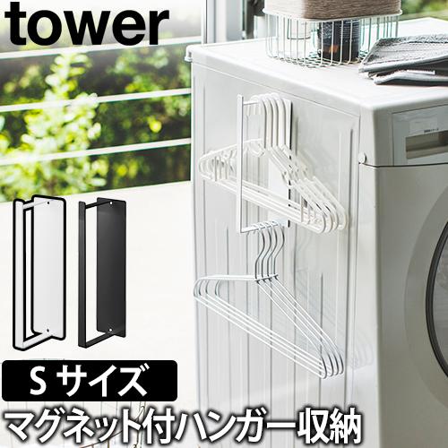 tower マグネット洗濯ハンガー収納フック S おしゃれ