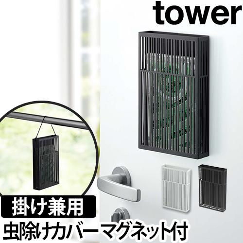 マグネット虫除けプレートカバー tower おしゃれ