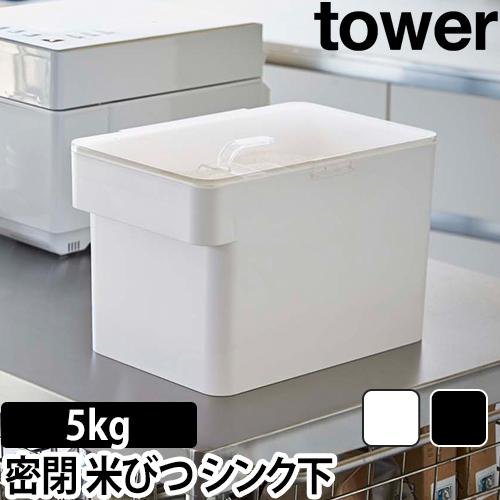 密閉 シンク下米びつ タワー 5kg 計量カップ付 おしゃれ