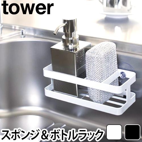 タワー スポンジ&ボトルホルダー