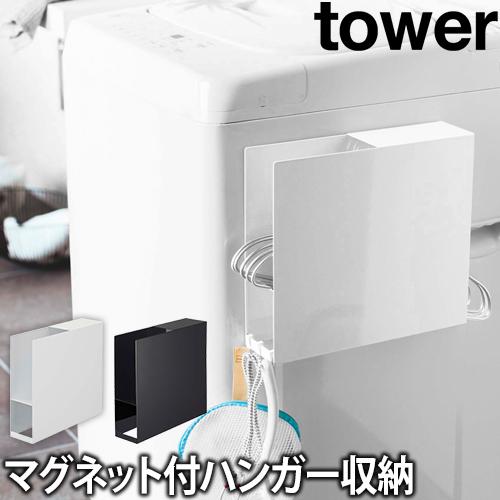 洗濯機横マグネットハンガーホルダー tower 【レビューで送料無料の特典】 おしゃれ