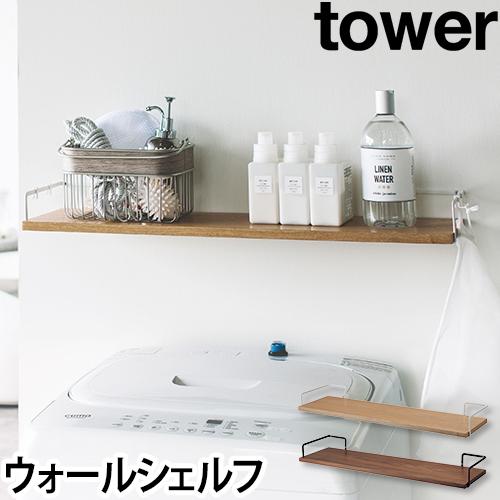 洗濯機上ウォールシェルフ タワー 【レビューで送料無料の特典】 おしゃれ