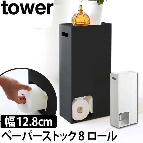 トイレットペーパーストッカー tower タワー  【レビューで送料無料の特典】 おしゃれ