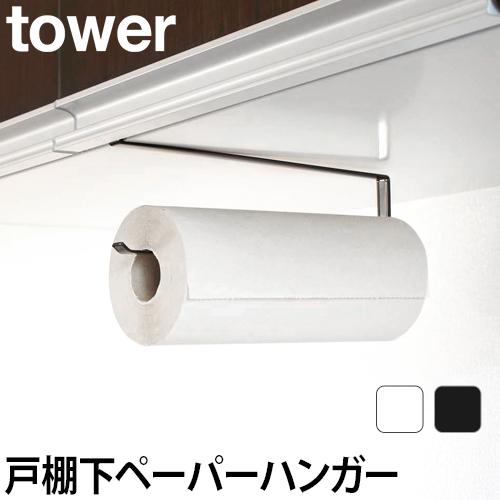 戸棚下キッチンペーパーホルダータワー おしゃれ
