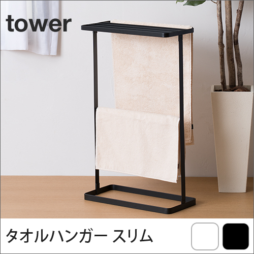 タオルハンガー スリム タワー【もれなく送料無料の特典】 おしゃれ