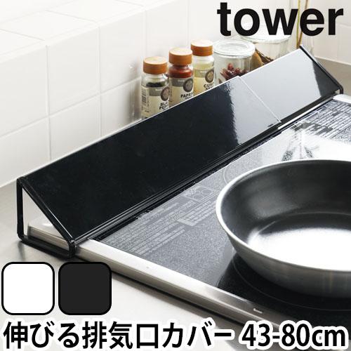 排気口カバー tower おしゃれ