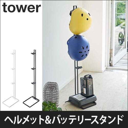 tower ヘルメット&電動自転車バッテリースタンド【レビューで送料無料の特典】 おしゃれ