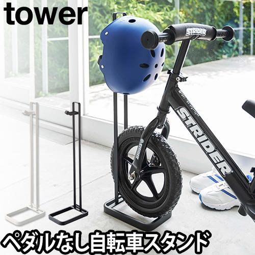 tower ペダルなし自転車&ヘルメットスタンド【レビューで送料無料の特典】 おしゃれ