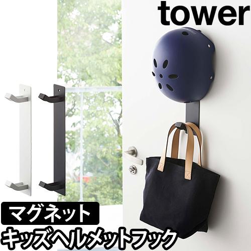 tower マグネットキッズヘルメットフック おしゃれ