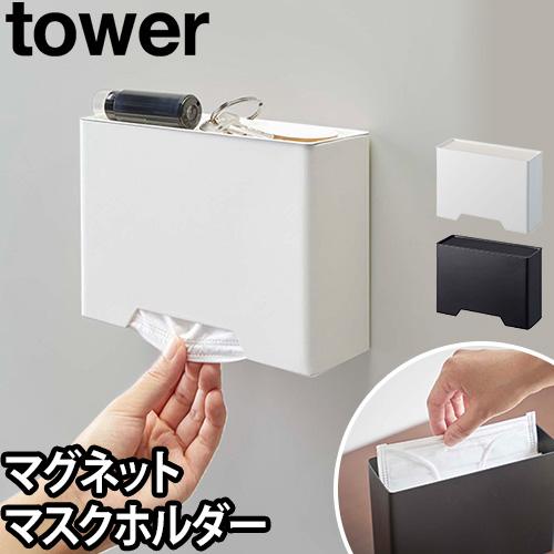 tower マグネットマスクホルダー おしゃれ