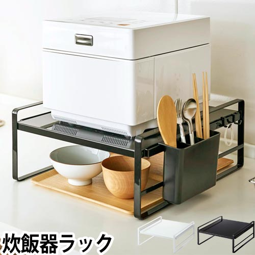 炊飯器ラック tower 【レビューで送料無料の特典】 おしゃれ