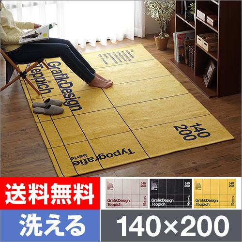 タイポグラフィラグ grid 140×200 おしゃれ