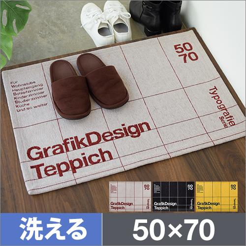 タイポグラフィラグ grid 50×70 おしゃれ
