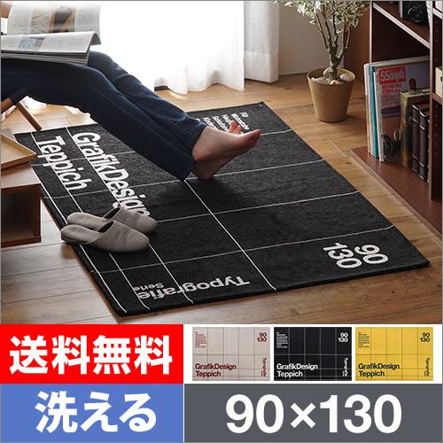 タイポグラフィラグ grid 90×130 おしゃれ