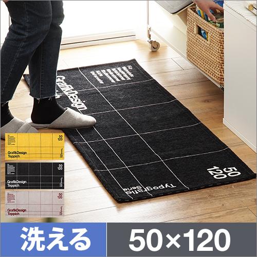 タイポグラフィラグ キッチンマット grid 50×120 おしゃれ