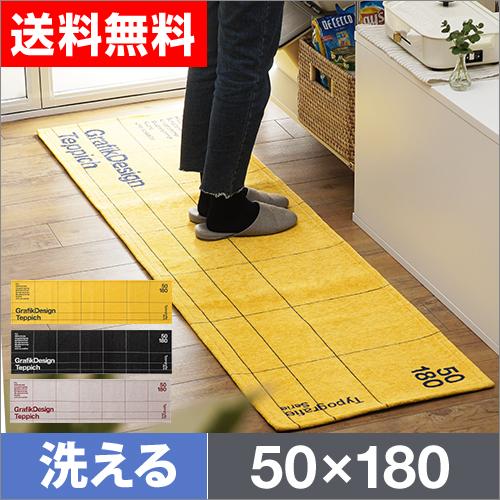 タイポグラフィラグ キッチンマット grid 50×180 おしゃれ