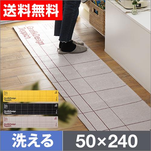 タイポグラフィラグ キッチンマット grid 50×240 おしゃれ