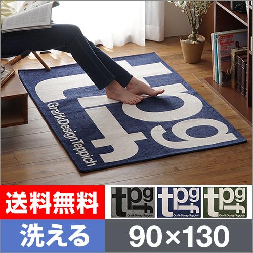タイポグラフィラグ tpgf 90×130 おしゃれ