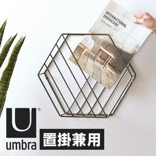 umbra(アンブラ)  ジーナ マガジンラック おしゃれ