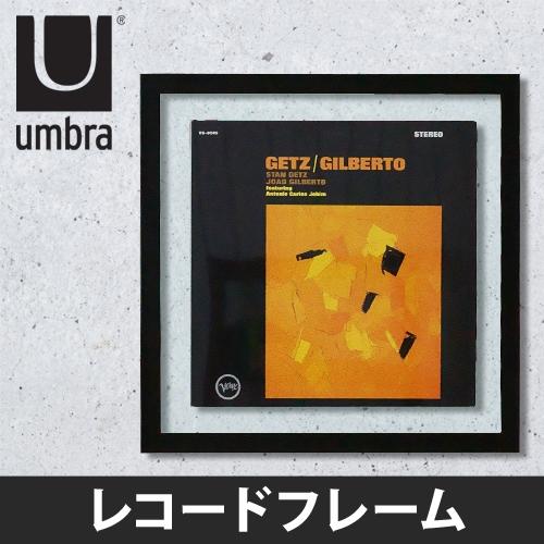 Umbra レコードフレーム おしゃれ