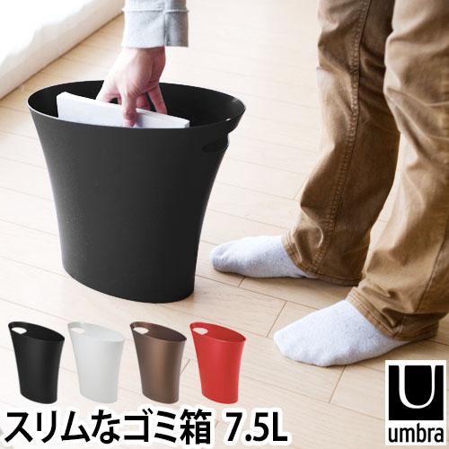 umbra スキニーカン ゴミ箱 おしゃれ