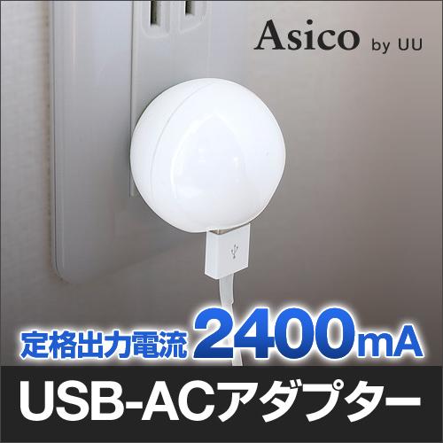 URBAN UTILITY USB AC アダプターDome おしゃれ
