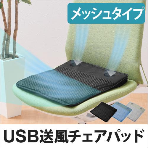 USBシートクーラーメッシュ おしゃれ