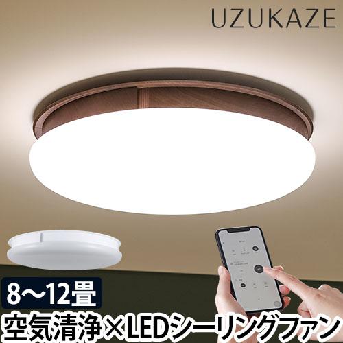 Slimac UZUKAZE LEDシーリングファンライト FCE-500 【レビューで羊毛ホコリ取りの特典】 おしゃれ