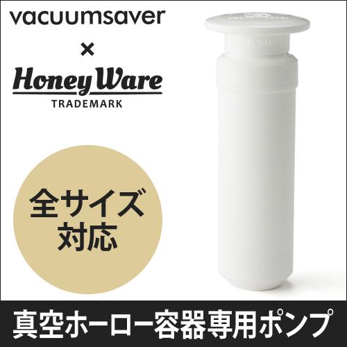 vacuumsaver ポンプ おしゃれ