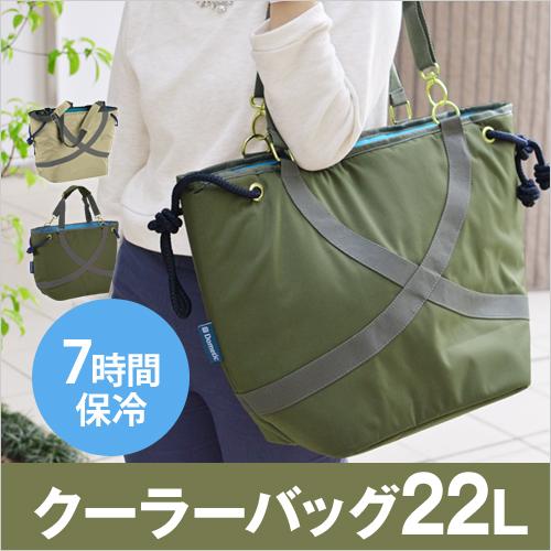 クールバッグ VANITY  22L 【もれなく送料無料の特典】 おしゃれ