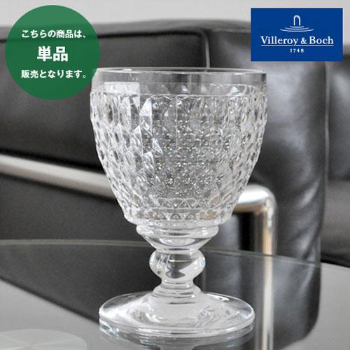 Villeroy&Boch Boston ワイングラス 単品 12cm おしゃれ