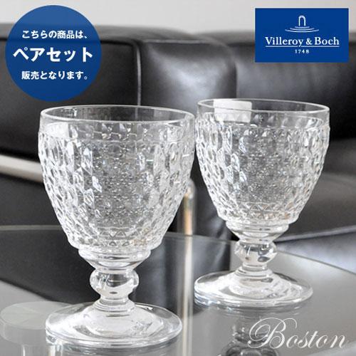 Villeroy&Boch Boston ペアワイングラス 12cm 【レビューで選べるAの特典】 おしゃれ