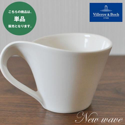 Villeroy&Boch ニューウェイブ カプチーノカップ 単品 おしゃれ