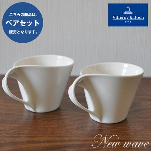 Villeroy&Boch ニューウェイブ ペアカプチーノカップ おしゃれ