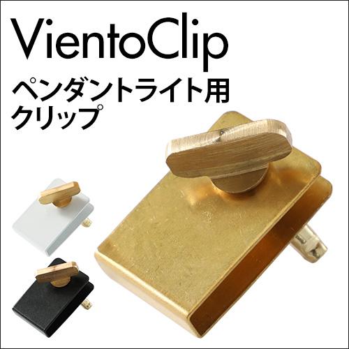 VientoClip コードアジャスター ◆メール便配送◆ おしゃれ