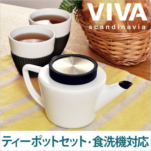 VIVA ティーポットセット 【レビューで送料無料の特典】 おしゃれ