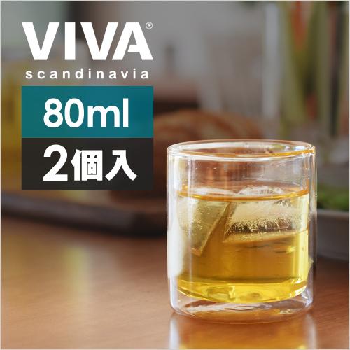 VIVA ダブルウォール ストレートグラス スモール おしゃれ