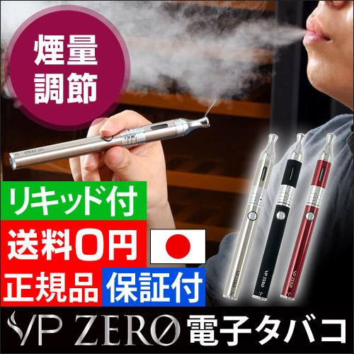 VPZERO コンプリートセット 電子タバコ おしゃれ