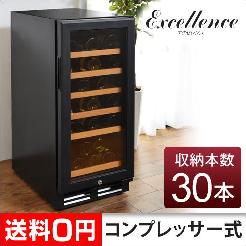 Excellence エクセレンス ワインセラー MLY-100CE【メーカー取寄品】 おしゃれ