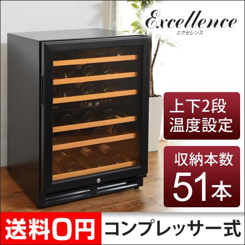Excellence エクセレンス ワインセラー MLY-215CE 2室タイプ【メーカー取寄品】 おしゃれ