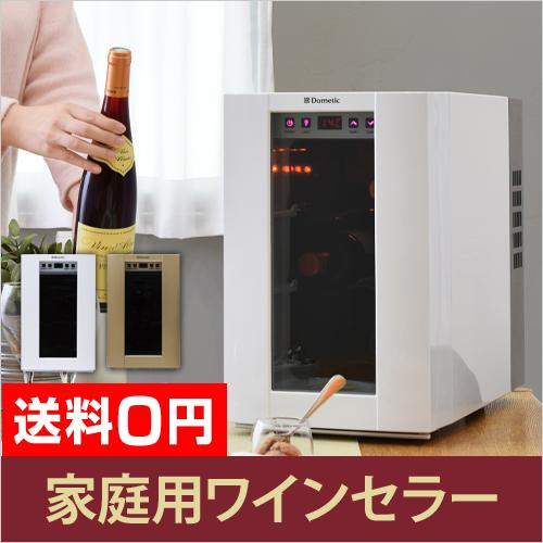 家庭用ワインセラー DW6 おしゃれ