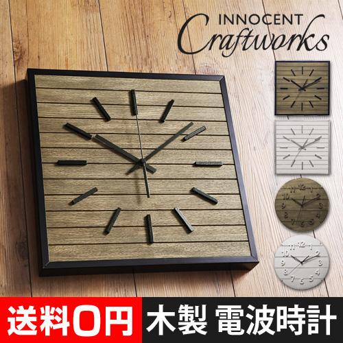 Wood Wall Clock 電波壁掛け時計 おしゃれ