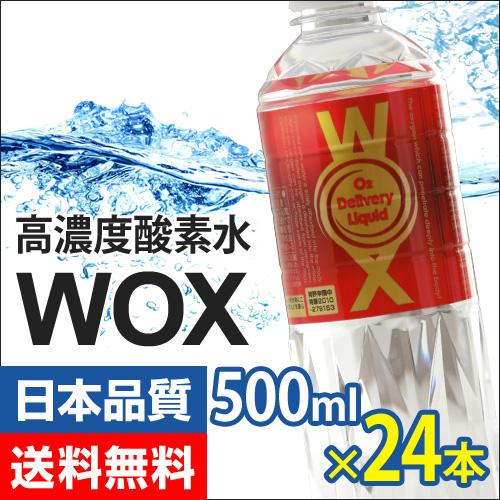 高濃度酸素水WOX ウォックス 500ml×24本入 おしゃれ