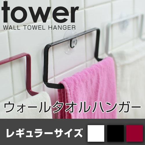 タワー ウォールタオルハンガー レギュラーサイズ おしゃれ