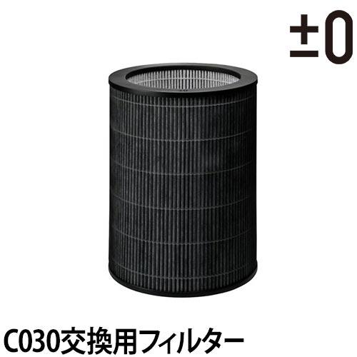 空気清浄機C030用 脱臭抗菌フィルター おしゃれ
