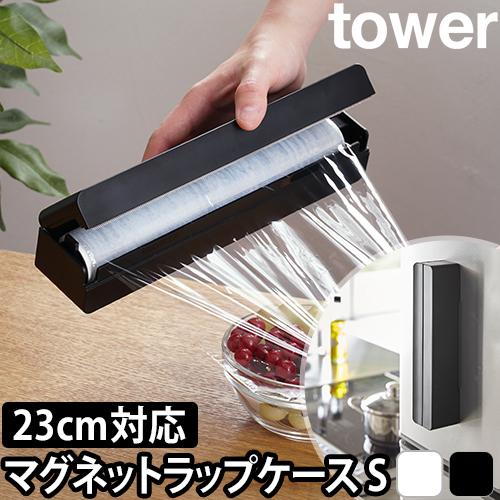 マグネットラップケース S タワー 23cm用 おしゃれ