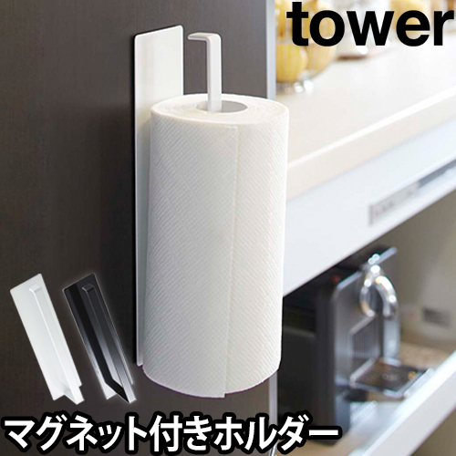 タワー マグネットキッチンペーパーホルダー おしゃれ